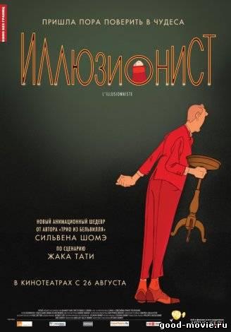 Постер Иллюзионист (мультфильм, 2010)