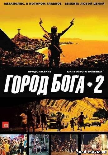 Постер Город бога 2