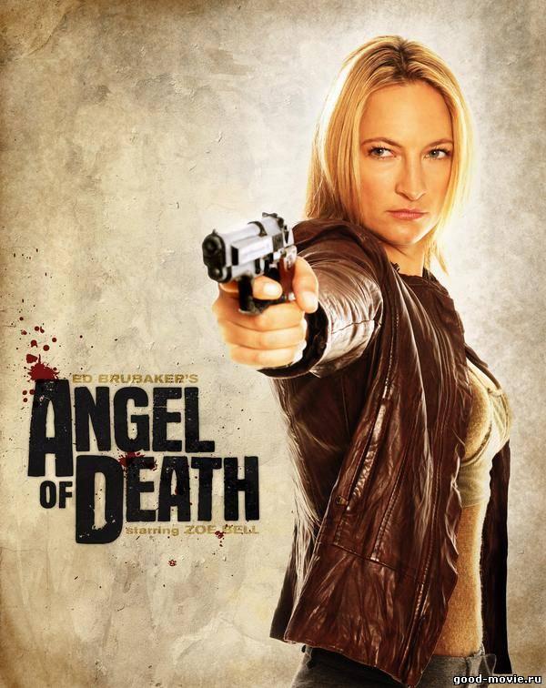 Постер Ангел смерти