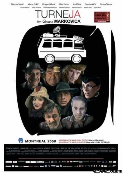 Постер Турне (2008)