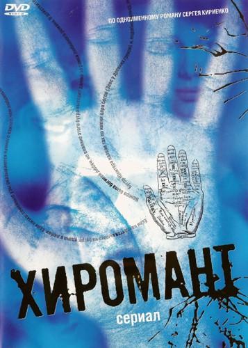 Постер Хиромант (1 сезон, все серии)