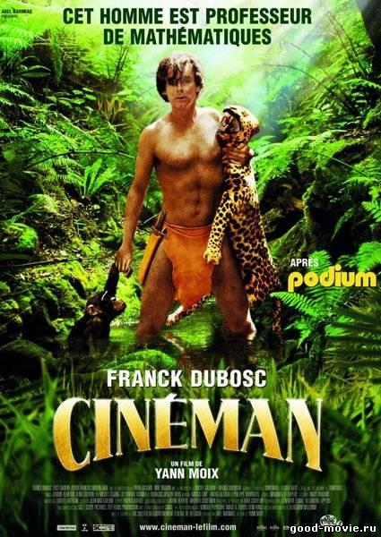 Постер Киноман