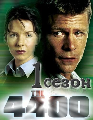 Постер Четыре тысячи четыреста / 4400 (1 сезон, все серии)