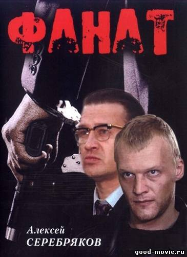 Постер Фанат