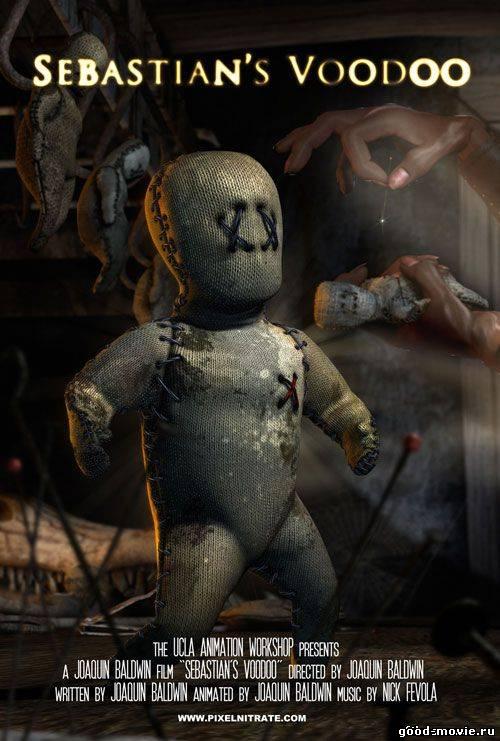 Постер Вуду Себастьяна (Себастьян - Кукла Вуду)