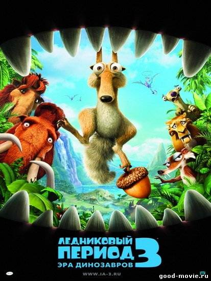Постер Ледниковый период 3: Эра динозавров