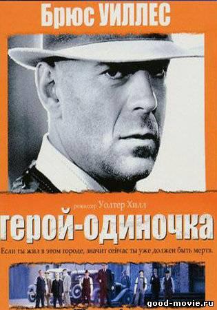 Постер Герой-одиночка