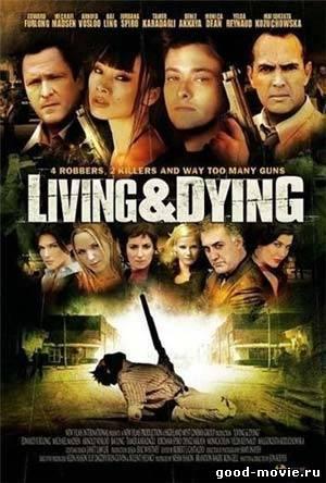 Постер Жить или умереть