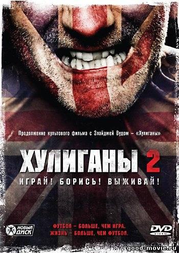 Постер Хулиганы 2