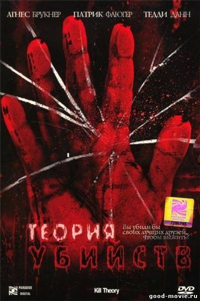 Постер Теория убийств