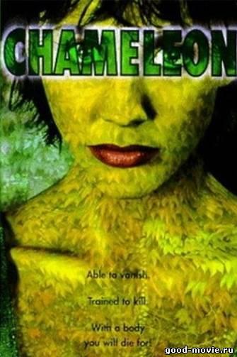 Постер Хамелеон (фантастический триллер, 1998)