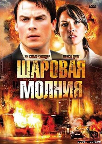 Постер Шаровая молния (Человек-факел)