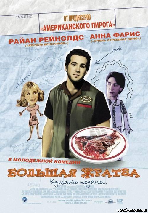 Постер Большая жратва (2005)