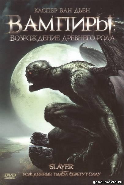 Постер Вампиры: Возрождение древнего рода