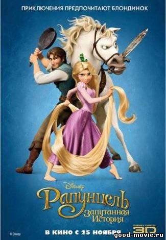 Постер Рапунцель: Запутанная история