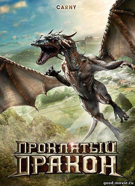 Постер Проклятый дракон