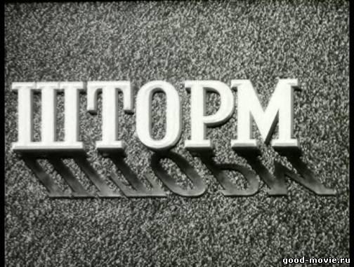 Постер Шторм (1957)