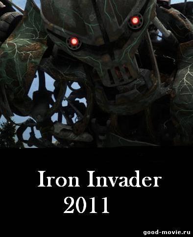 Постер Вторжение живой стали (Цельнометаллический захватчик)