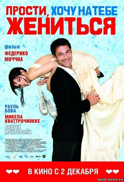 Постер Прости, хочу на тебе жениться