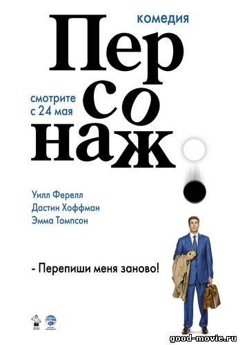 Постер Персонаж