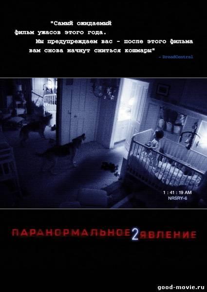 Постер Паранормальное явление 2