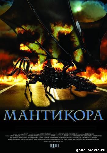 Постер Мантикора