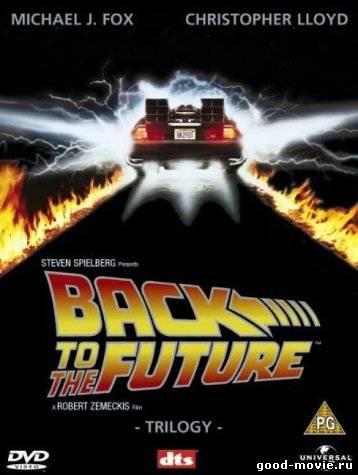 Постер Назад в будущее: Снимая трилогию