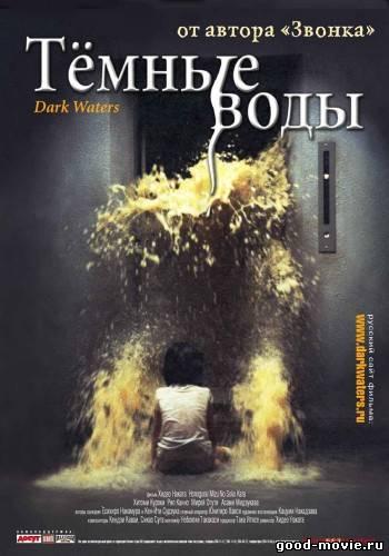 Постер Тёмные воды
