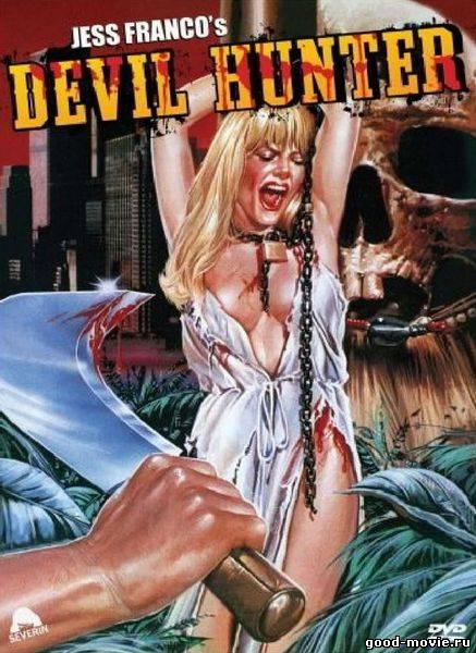 Смотреть фильм сексуальный канибал