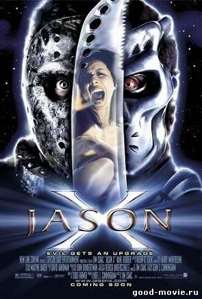 Постер Джейсон Х