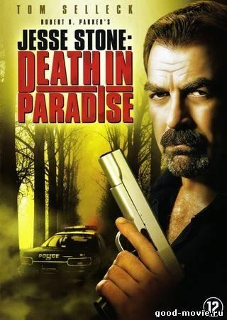 Постер Правосудие Стоуна: Смерть в раю