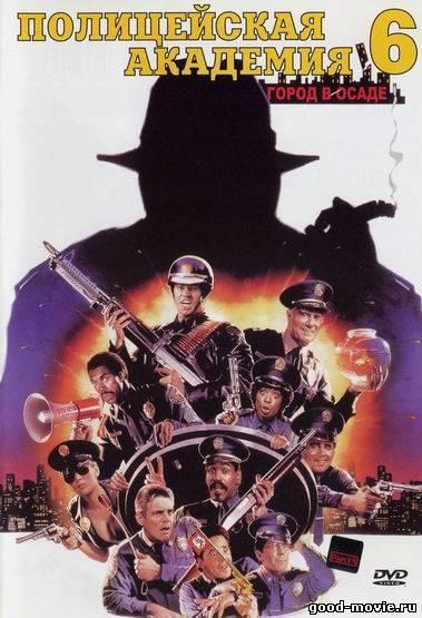Постер Полицейская академия 6: Город в осаде