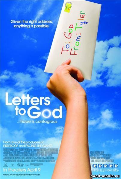 Постер Письма Богу