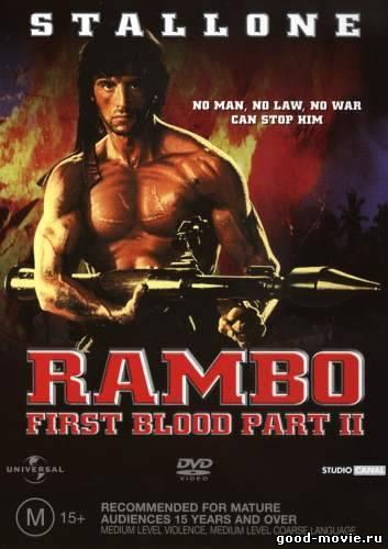 Постер Рэмбо: Первая кровь 2