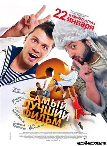 Постер Самый лучший фильм 2