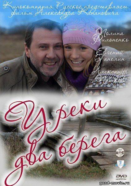 Постер У реки два берега