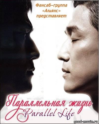 Постер Параллельная жизнь