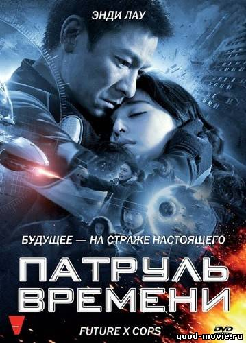 Постер Патруль времени (2010)