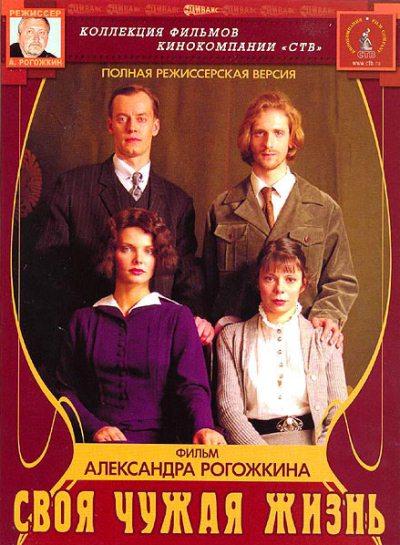 Постер Своя чужая жизнь (все серии)
