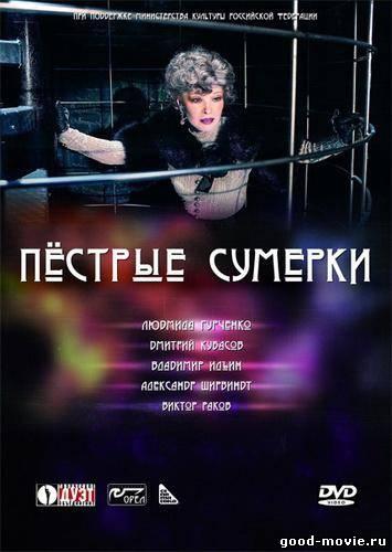Постер Пестрые сумерки