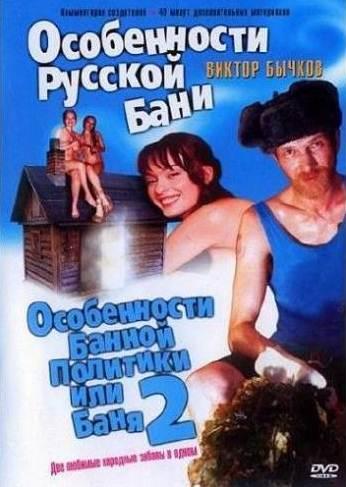 смотреть особенности русской бани 2
