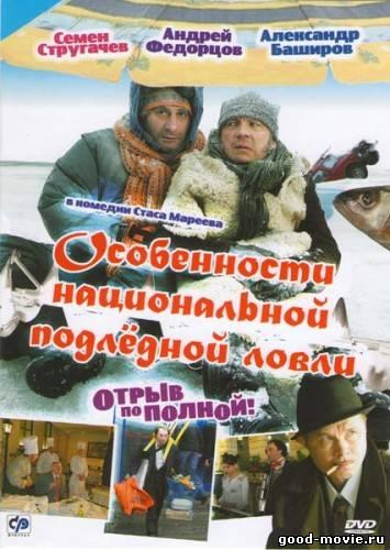 Постер Особенности национальной подледной ловли, или Отрыв по полной