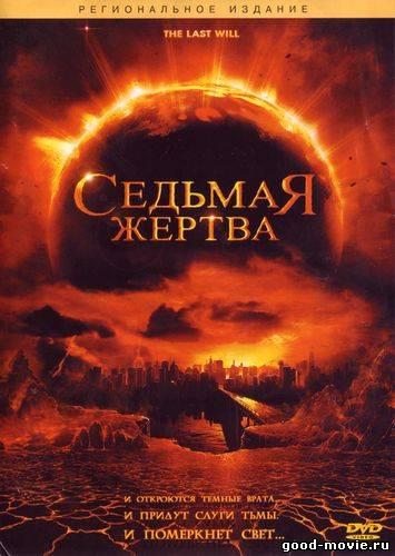 Постер Седьмая жертва