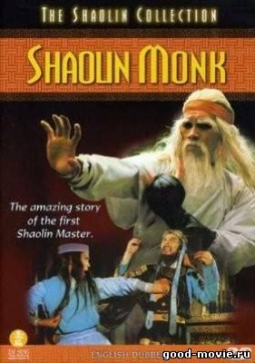 Постер Битва монаха Шаолинь