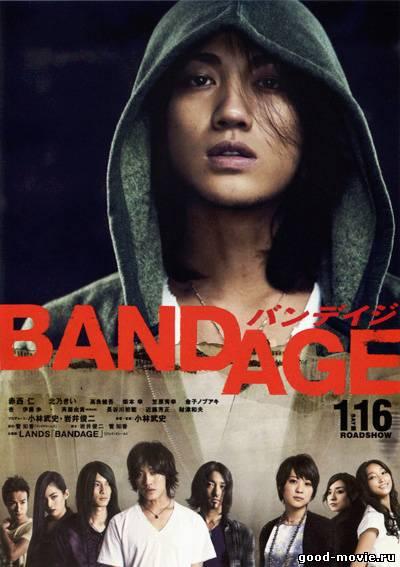 Постер Бандаж