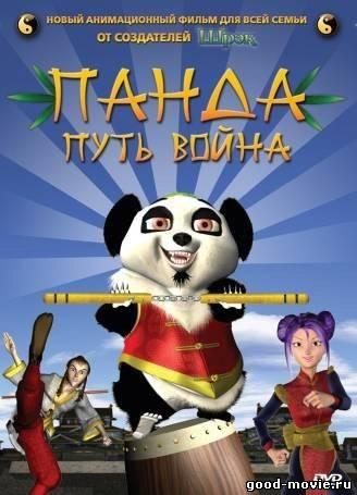Постер Панда: Путь воина
