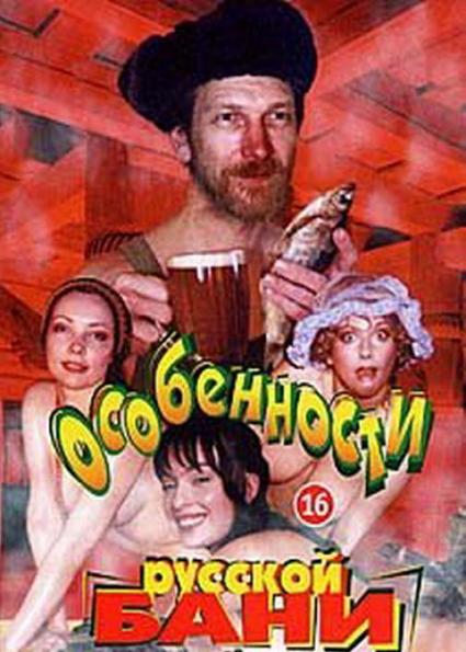 Особенности русской бани 1999 смотреть онлайн бесплатно