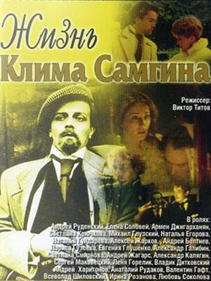 Постер Жизнь Клима Самгина (все серии)