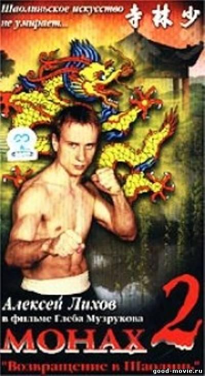 монах 1999 фильм скачать торрент - фото 3