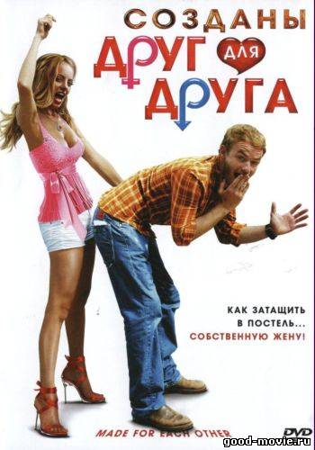 Постер Созданы друг для друга (2009)